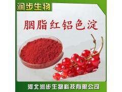 食用胭脂红铝色淀品牌原料直销