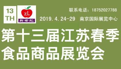 2019第十三届江苏春季食品商品展览会