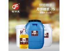 福润友牌烘焙糖浆--月饼糖浆-75-FRY-YBTJ-75