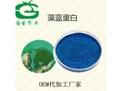 藻蓝蛋白 全水溶喷雾干燥粉宁陕国圣代加工