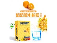 葡萄糖电解质固体饮料