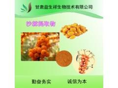 沙棘多肽  沙棘酵素99%  水溶性 代餐粉   厂家现货