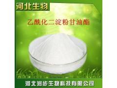 食品级乙酰化二淀粉甘油酯使用说明报价添加量用途