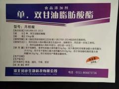 优质食品级月桂酸单甘油酯厂家价格 杀菌型抗菌