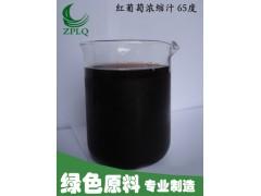 供应红葡萄浓缩汁