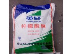 供应英轩柠檬酸钠