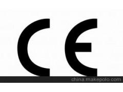 CE认证 供应食品包装CE认证