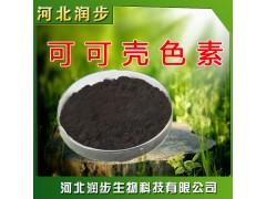 食品级可可壳色素使用说明报价添加量用途