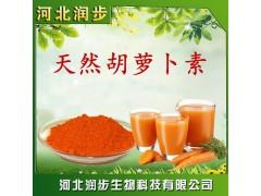 食品级胡萝卜素40%使用说明报价添加量用途