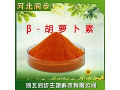 食品级天然β胡萝卜素使用说明报价添加量用途