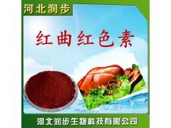 食品级红曲红色素使用说明报价添加量用途