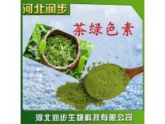 食品级茶绿色素使用说明报价添加量用途