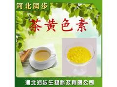 食品级茶黄色素使用说明报价添加量用途