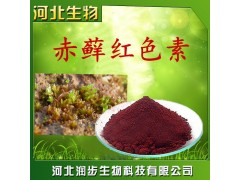 食品级赤藓红色素使用说明报价添加量用途