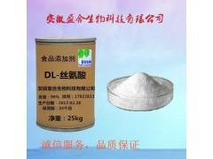 供应食品级DL-丝氨酸