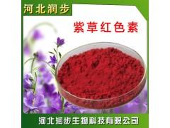 食品级紫草红色素使用说明报价添加量用途