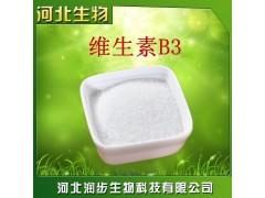 食品级维生素B3使用说明报价添加量用途 烟酸