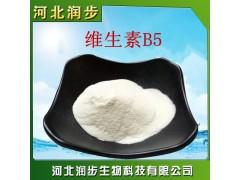 食品级维生素B5使用说明报价添加量用途 泛酸钙