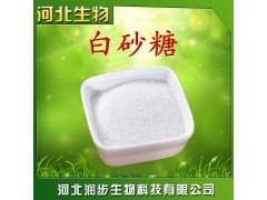 厂家直销白砂糖使用说明报价添加量用途
