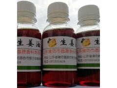 生姜油,山东姜油,姜提取物,香料油
