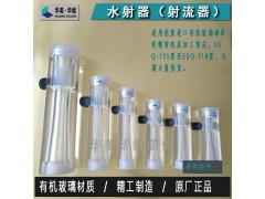 文丘里水射器有机玻璃喷射器负压投加吸料射流器吸水吸气性能稳定