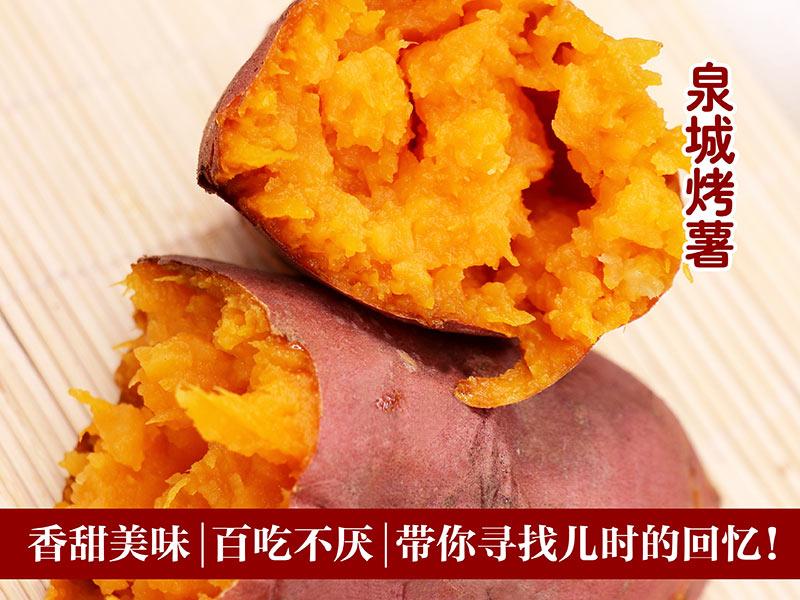 烤薯产品图800600-04