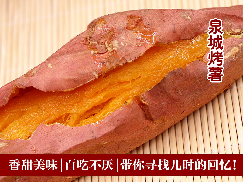 烤薯产品图800600-06