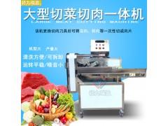 广州祥九瑞盈大型切菜切肉一体机 大型切菜机 生产线切菜机厂家