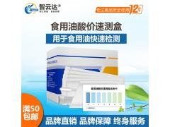 食用油酸价速测试纸供应