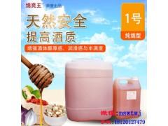 绵爽王调味酒1号酒用除苦剂白酒香精香料5kg食品级
