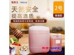 绵爽王调味酒2号除苦剂酒用香精饮料除苦剂酒用香精食品级添加剂