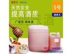 绵爽王调味酒5号提高基础酒酒质勾调基础酒不含化学物质酒用香料