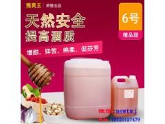绵爽王调味酒6号直供天然苦味剂食品级除苦香精除苦剂5kg起订