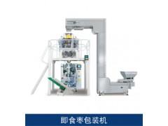 供应红枣包装机、红枣颗粒包装机、颗粒包装机械生产厂家