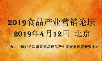 2019中国食品产业营销论坛