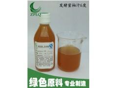 发酵柚子汁