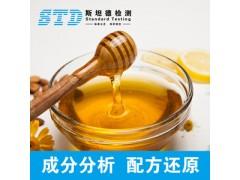 蜂蜜检测 营养成分 成分分析 第三方检测