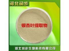 厂家直销银杏叶提取物使用说明报价添加量用途