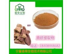 鹿肝提取物厂家香草生物 冻干鹿肝粉价格  鹿肝纯粉批发商