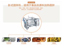 高粘稠膏体翻炒机 横轴卧式酱料生产设备 苹果果浆搅拌机