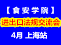 【食安学院】食品进出口法规交流会 -4月上海站