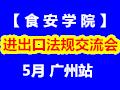 【食安学院】食品进出口法规交流会 -5月广州站