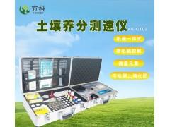 FK-CT03土壤养分测试仪