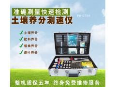 FK-CT04土壤养分测定仪