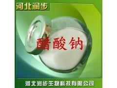 厂家直销醋酸钠使用说明报价添加量用途 乙酸钠