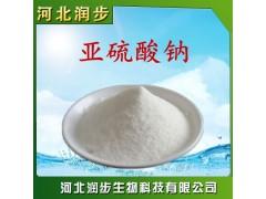 厂家直销亚硫酸钠使用说明报价添加量用途