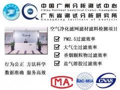 空气滤材滤料滤网检测 PM2.5/甲醛过滤效率 材料结构分析