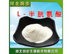 厂家直销L-半胱氨酸使用说明报价添加量用途