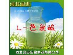 厂家直销L-色氨酸使用说明报价添加量用途