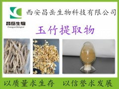 玉竹提取物 多规格 厂家现货包邮 玉竹粉 量大价优